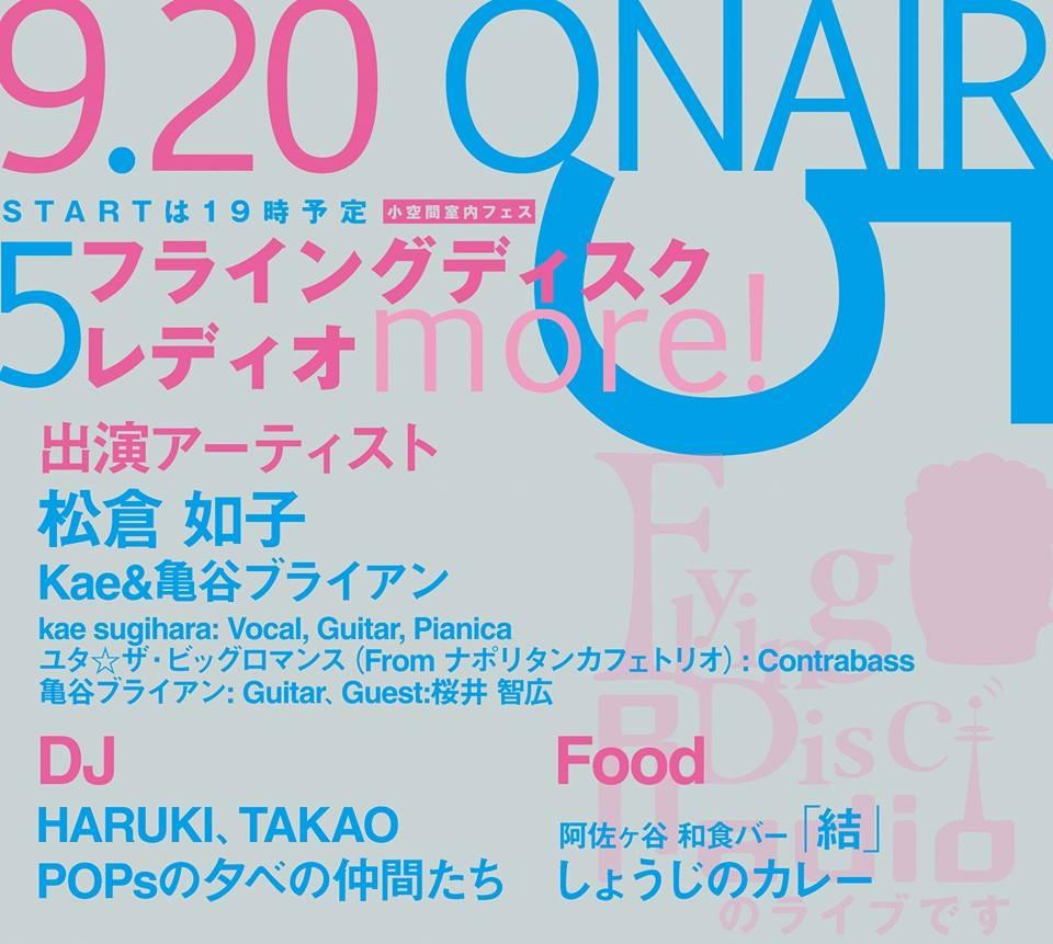 09/20(土)フライングディスクレディオ vol.5_c0099300_11533669.jpg