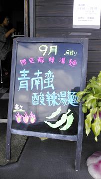 拉麺勇気 青南蛮酸辣湯麺_b0074601_23292211.jpg