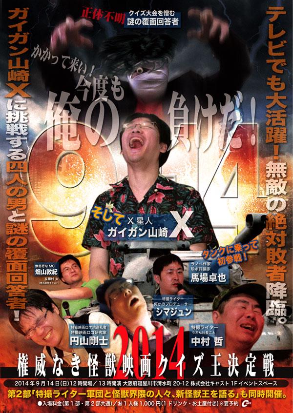 笑撃の第4回!「権威なき怪獣映画クイズ王決定戦2014」開催!_a0180302_22412458.jpg