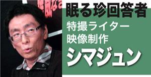 笑撃の第4回!「権威なき怪獣映画クイズ王決定戦2014」開催!_a0180302_22525317.jpg