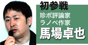 笑撃の第4回!「権威なき怪獣映画クイズ王決定戦2014」開催!_a0180302_22533513.jpg
