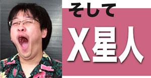 笑撃の第4回!「権威なき怪獣映画クイズ王決定戦2014」開催!_a0180302_2255488.jpg