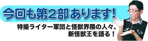 笑撃の第4回!「権威なき怪獣映画クイズ王決定戦2014」開催!_a0180302_22571615.jpg