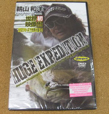 deps DVD  HUGE EXPEDITION  New _a0153216_0273118.jpg