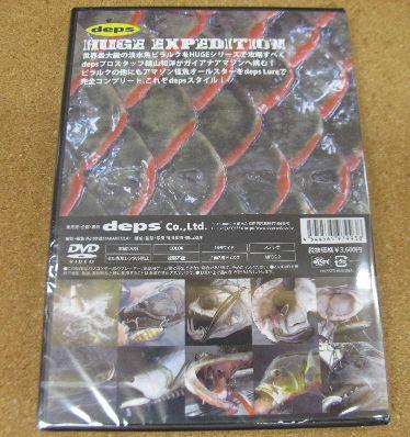 deps DVD  HUGE EXPEDITION  New _a0153216_028823.jpg
