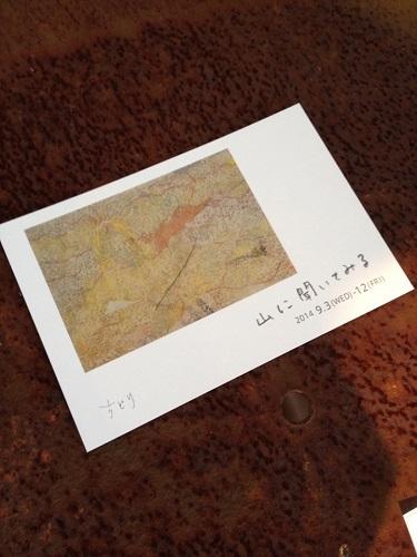 大塚麻美作品展 「山に聞いてみる」/ ぎゃらりーマドベ_a0251920_8594910.jpg