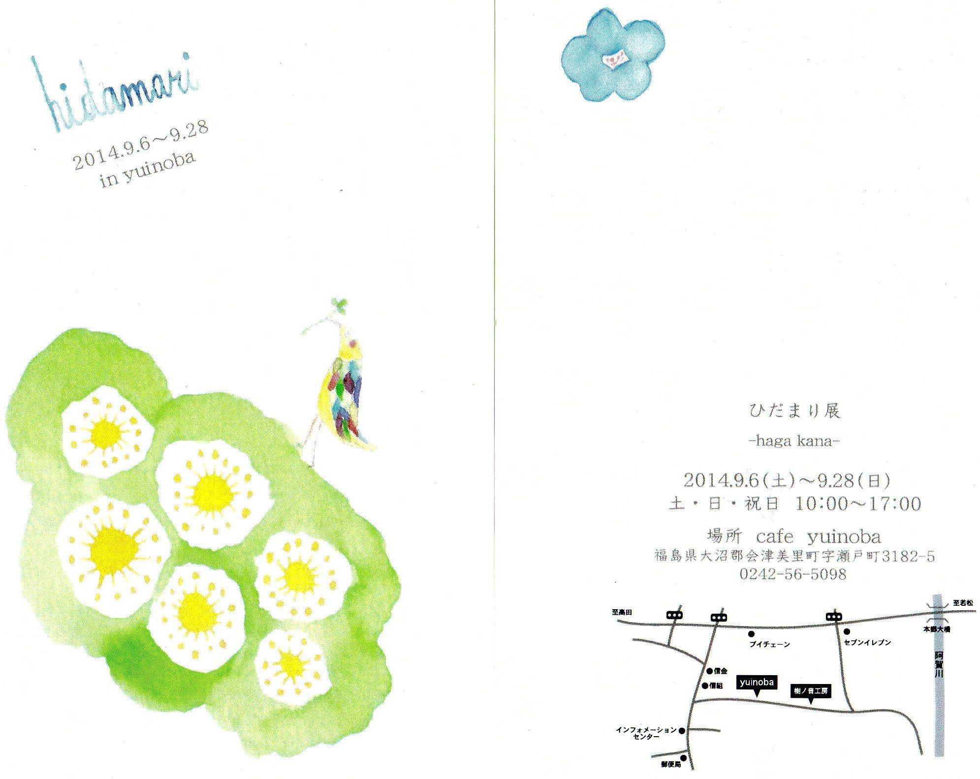 白井明大『季節を知らせる花』のお話会と芳賀佳那『ひだまり展』。_e0114422_13381578.jpg