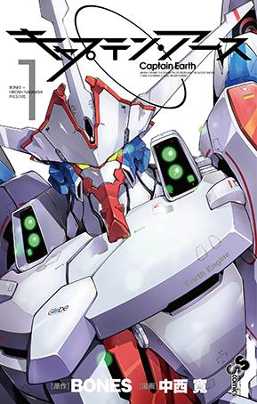 「銀の匙」「史上最強の弟子 ケンイチ」など/8月発売《少年サンデーコミックス》カバーデザイン_f0233625_1624174.jpg