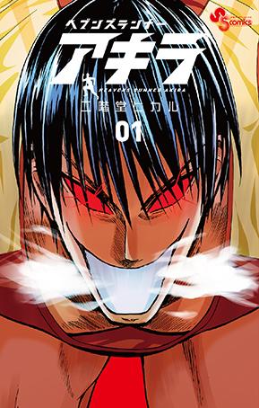 「銀の匙」「史上最強の弟子 ケンイチ」など/8月発売《少年サンデーコミックス》カバーデザイン_f0233625_1631567.jpg