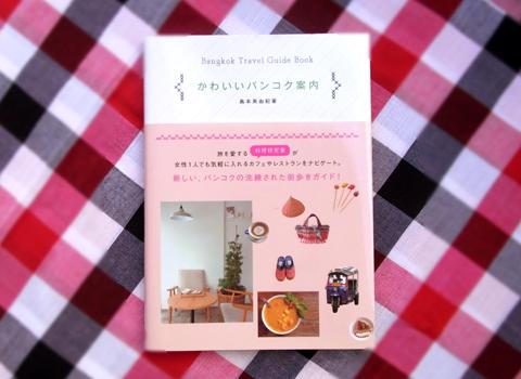 かわいいチェンマイ&バンコク案内 発売中!_d0156336_23175455.jpg