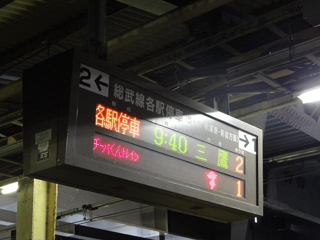 臨時列車 チーバくんトレインに乗ろう! (8/31)_b0006870_22185616.jpg