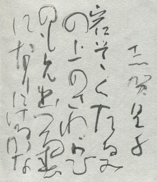 志貴皇子_c0169176_08051974.jpg