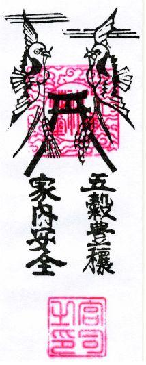 古里の武井武雄 (お屋敷の武雄さ 編)_b0329588_17591517.jpg