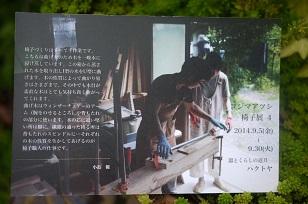 「コジマアツシ 椅子展 4」お知らせ_f0226293_8392918.jpg