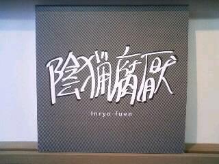 オススメ・ニューリリース新入荷 9/5_b0125413_13453368.jpg