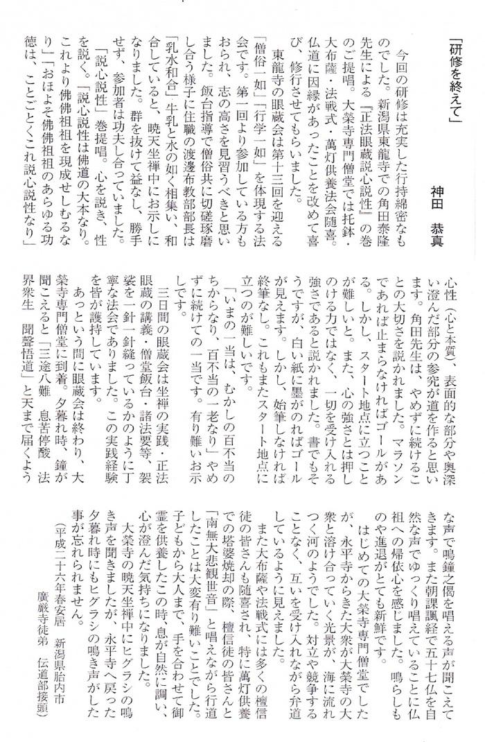 大本山永平寺機関誌「傘松」9月号より_d0081723_14243043.jpg