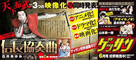 「信長協奏曲」アニメ放送中。_f0233625_1740066.jpg