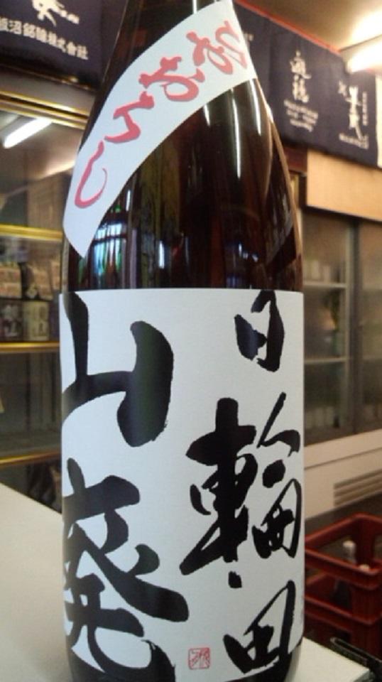 【日本酒】 日輪田 ひやおろし 山廃純米酒 火入 熟成ver 限定 25BY_e0173738_11281565.jpg