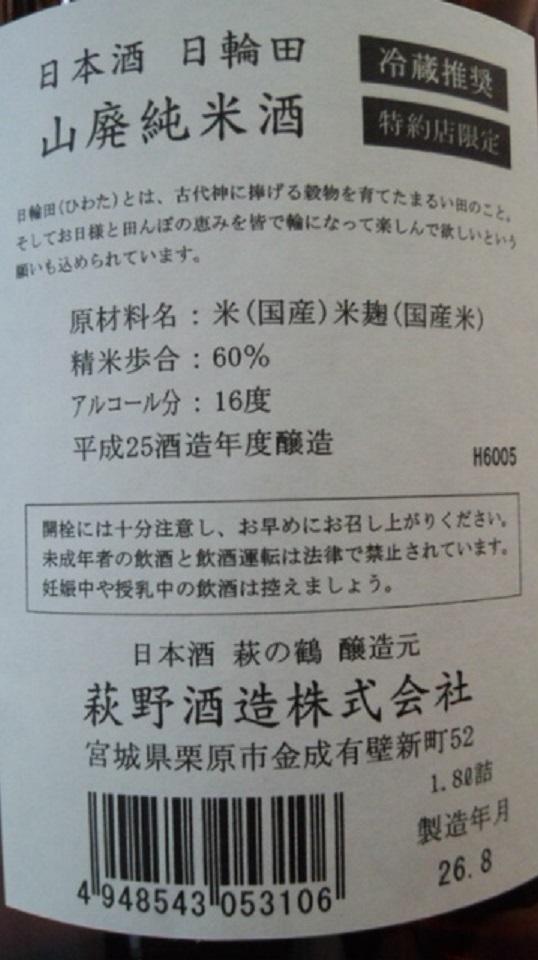 【日本酒】 日輪田 ひやおろし 山廃純米酒 火入 熟成ver 限定 25BY_e0173738_11282540.jpg