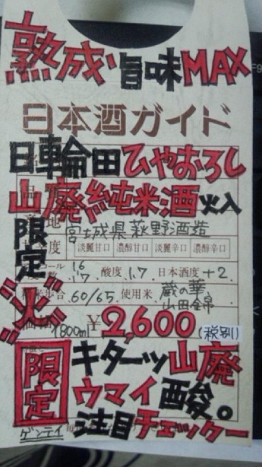 【日本酒】 日輪田 ひやおろし 山廃純米酒 火入 熟成ver 限定 25BY_e0173738_11283671.jpg