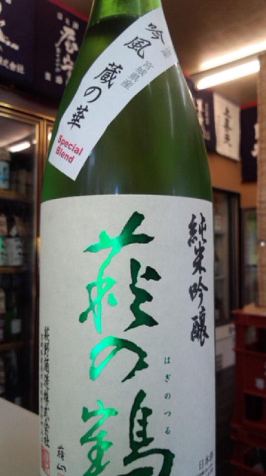 【日本酒】 日輪田 ひやおろし 山廃純米酒 火入 熟成ver 限定 25BY_e0173738_11284353.jpg