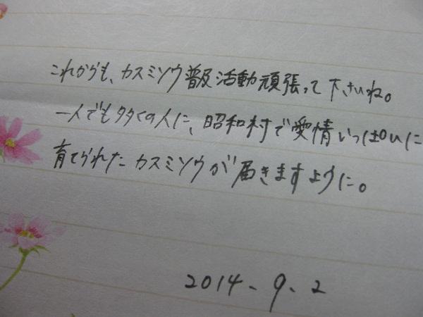 f0329538_20434648.jpg