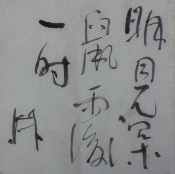 朝歌9月4日_c0169176_08101388.jpg