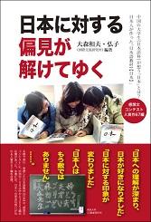 【日本僑報社の新刊リリース】(№7)をマスコミ関係者向けに配信_d0027795_18123321.jpg