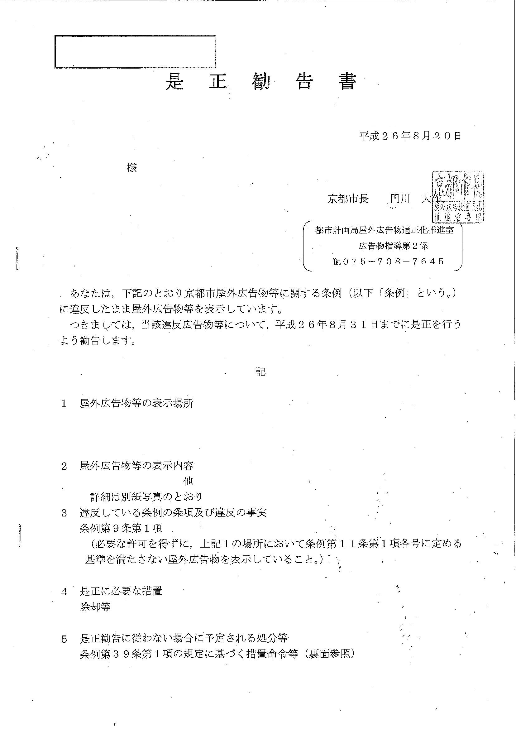 景観条例 京都市から是正勧告書...