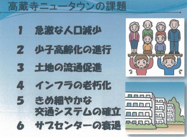 入居から45年 どう「住み継ぐか」に取組む「高蔵寺ニュータウン」_f0141310_7353933.jpg