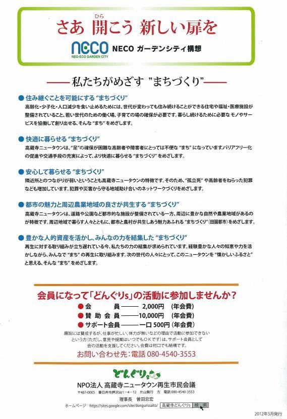 入居から45年 どう「住み継ぐか」に取組む「高蔵寺ニュータウン」_f0141310_7405752.jpg