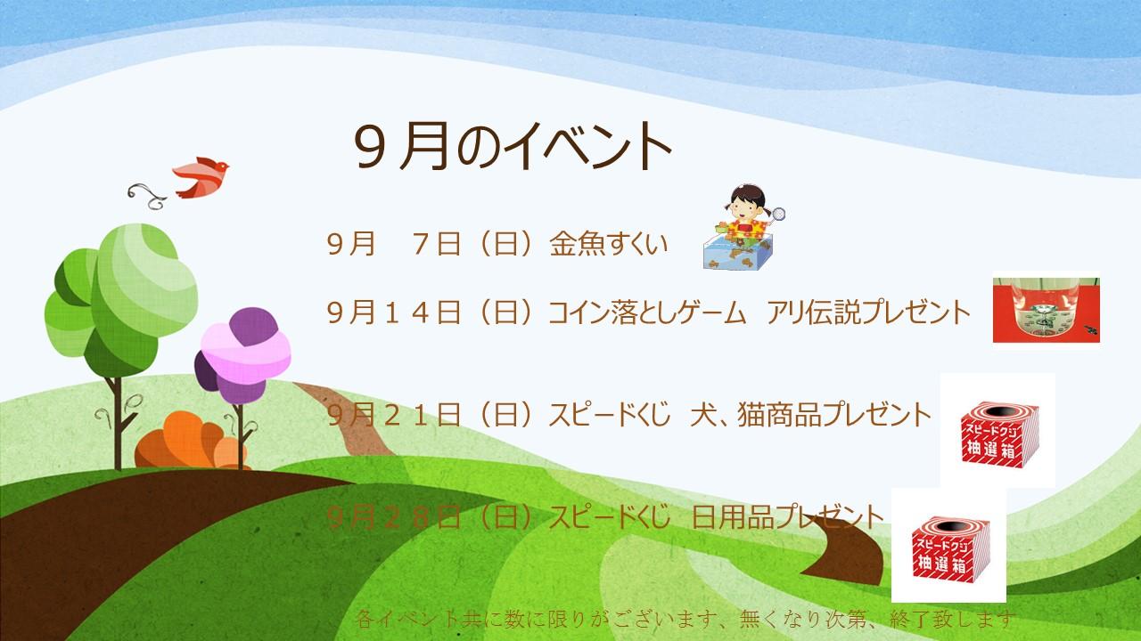 140905 9月のイベント告知_e0181866_2081682.jpg