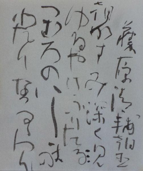 藤原清輔朝臣_c0169176_08180528.jpg