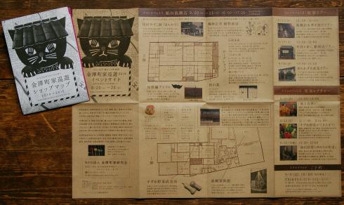 金澤町家巡遊 2014_f0348078_22120863.jpg