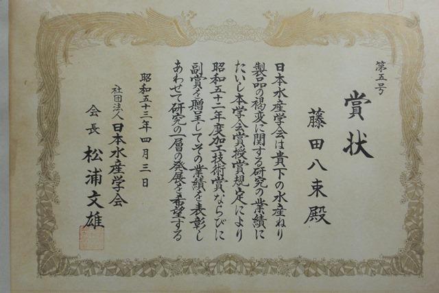 北海道大学から博士号を授与したころ日本水産学会より学会賞をいただいたころの思い出_d0181492_23232943.jpg