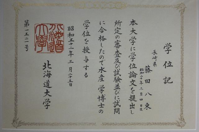 北海道大学から博士号を授与したころ日本水産学会より学会賞をいただいたころの思い出_d0181492_23234765.jpg