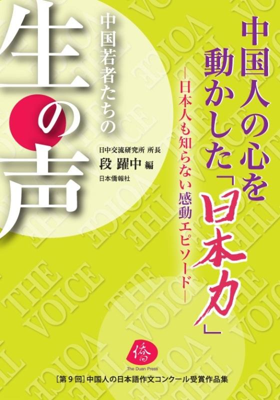 第十回中国人の日本語作文コンクール優秀賞61名を発表_d0027795_129579.jpg