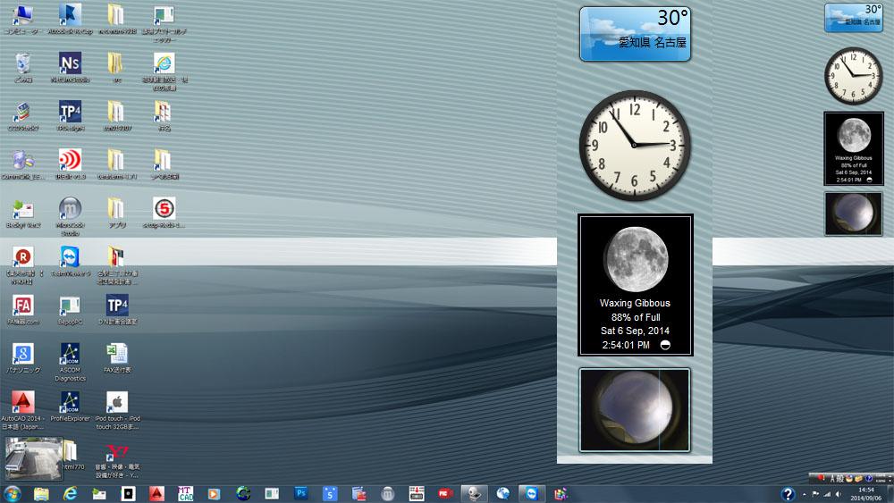 作業パソコンにガジェットをつけてみました。_c0061727_1459328.jpg