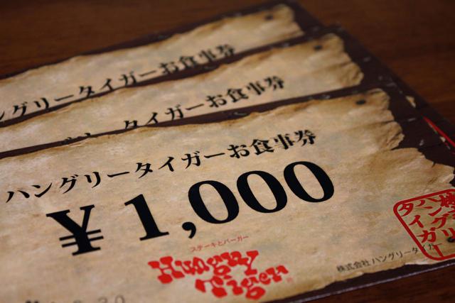 *横浜*「Hungry Tiger」_f0348831_09102333.jpg