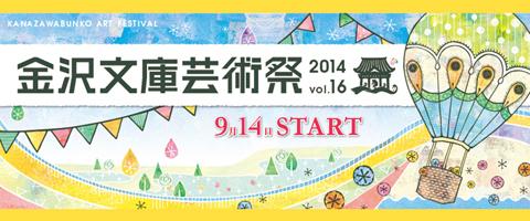 金沢文庫芸術祭2014に出店します_d0156336_23131931.jpg