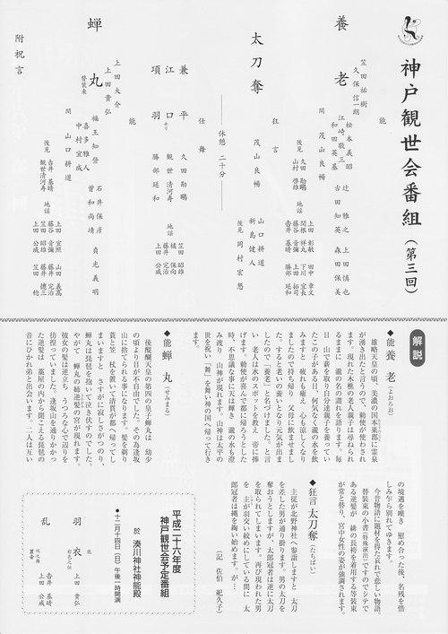 9月神戸観世会_e0227436_019421.jpg