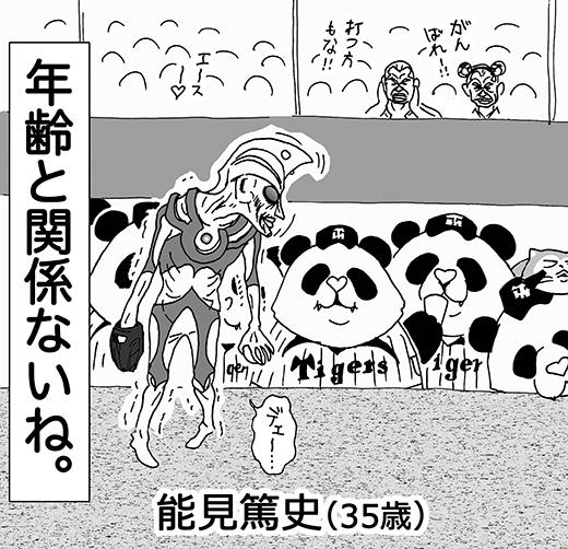 9月5日(金)【中日-阪神】(ナゴヤD)6ー0●_f0105741_12561179.jpg