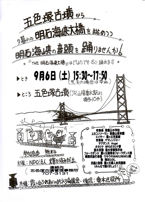 五色塚古墳イベントです(^o^)_f0079749_6532226.jpg