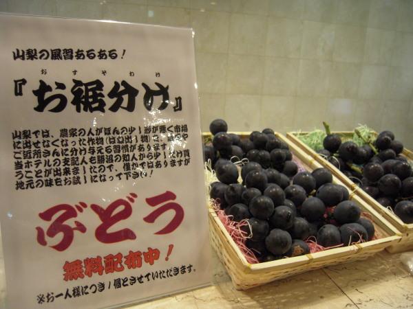 山梨の風習あるある 『お裾分け』 今回は葡萄です♪_b0151362_23285421.jpg