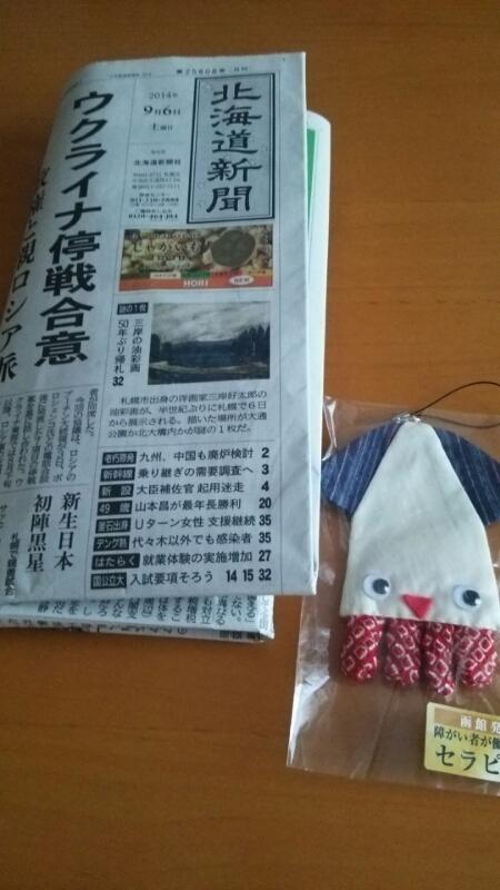 いか姫エコストラップと新聞_b0106766_7224032.jpg