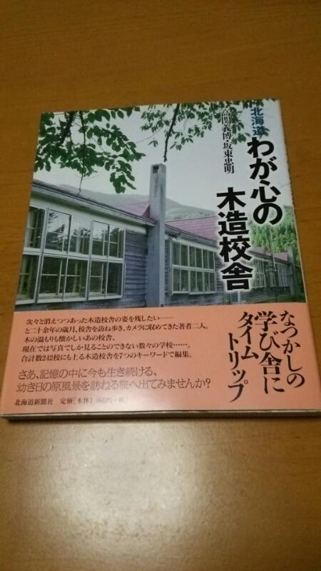 北海道わが心の木造校舎_b0106766_8211569.jpg