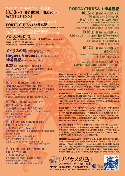 秋の来日情報。Hugues & Maki「メビウスの鳥」CD発記念ライヴ、PORTA CHUSA+蜂谷真紀_d0244370_9165380.jpg