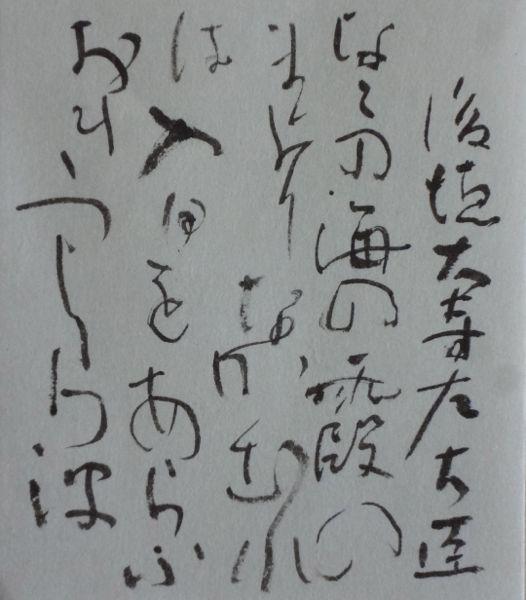 後徳大寺左大臣_c0169176_08180989.jpg