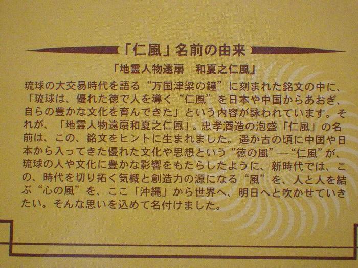 ◆ 仁風 _f0238779_844070.jpg