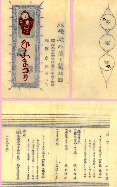 古里の武井武雄(双灯社編)_b0329588_17484030.jpg
